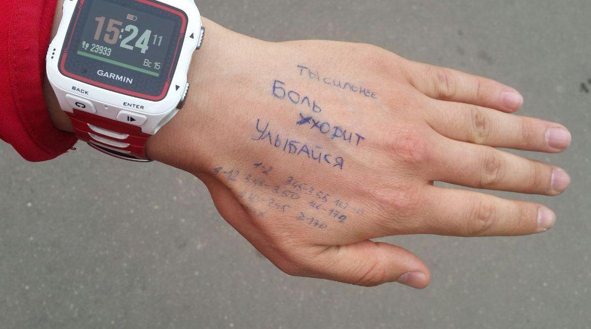 """""""Шпаргалка"""" для покорения личного рекорда на Московском марафоне."""