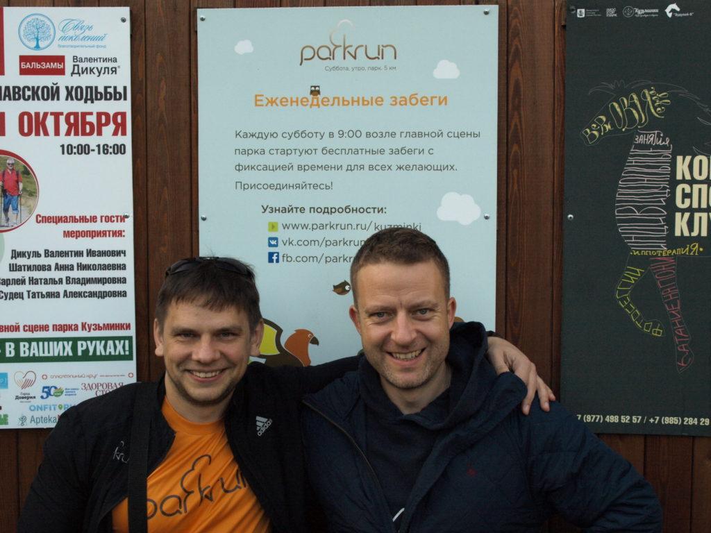 Тома сопровождал управляющий проектом parkrun в России Максим Егоров.