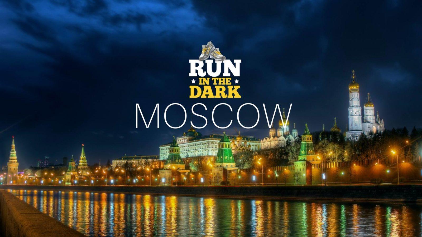 RUN IN THE DARK ПРОЙДЕТ В МОСКВЕ