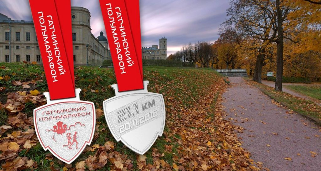 Медаль Гатчинского полумарафона: здесь есть место для рекорда.