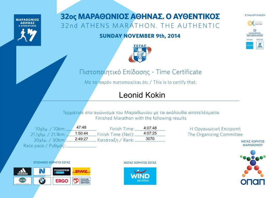 Диплом Афинского марафона 9 ноября 2014) трасса марафона деревня Марафон - город Афины)