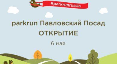 parkrun Pavlovsky Posad
