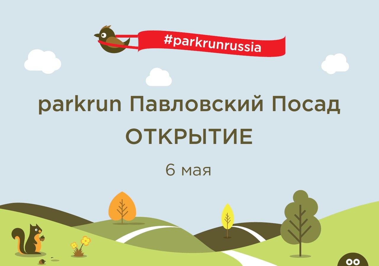 26-Й В РОССИИ И ПЕРВЫЙ PARKRUN В СТИЛЕ КРОСС