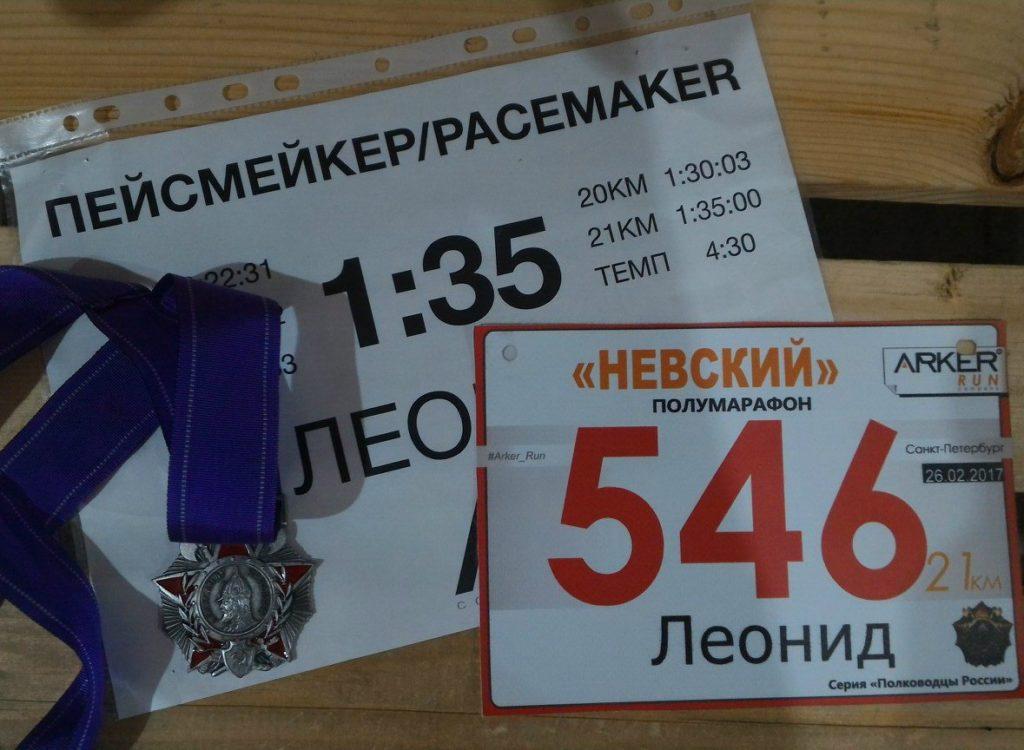 Leonid Kokin pacemaker nevski halfmarathon
