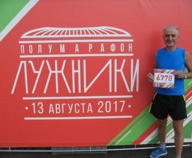 A Sheyko PM Luzhniki 2017 1