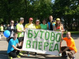 moscow_HM_2016_butovo