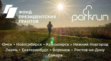 parkrun Russia