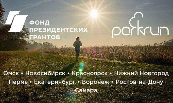 PARKRUN: НОВЫЕ ЗАБЕГИ ДЛЯ МИЛЛИОНОВ РОССИЯН