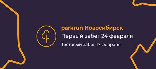 parkrun Novosibirsk 2018 1