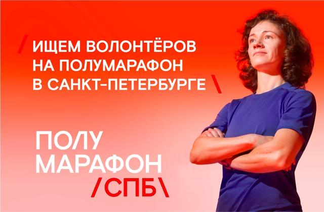КРАСЕН ПИТЕР МОСТАМИ, А ПОЛУМАРАФОН – ВОЛОНТЕРАМИ