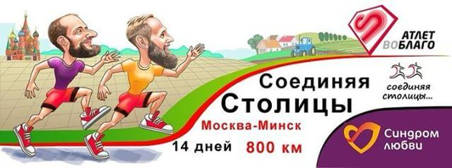 ultramarathon connecting capitals moscow minsk