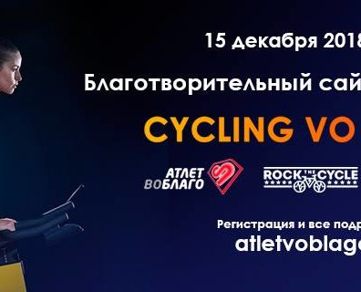 sport vo blago cycling marathon 5