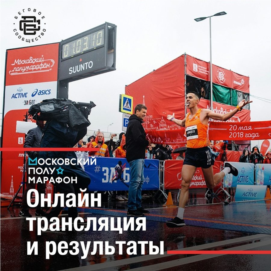 Московский полумарафон. Прямая трансляция и результаты