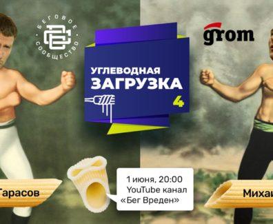 углеводная загрузка бег вреден Московский марафон Дмитрий Тарасов Михаил Громов