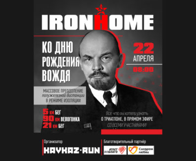ironhome 2020 site