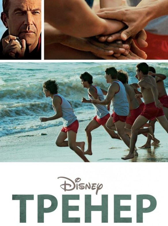 movie about running 7