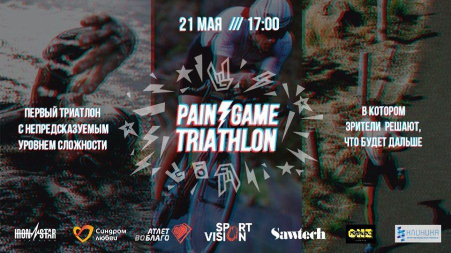 PAIN GAME TRIATHLON: ИММЕРСИВНЫЙ ТРИАТЛОН С БЛАГОТВОРИТЕЛЬНОЙ ЦЕЛЬЮ