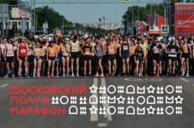московский полумарафон 2020