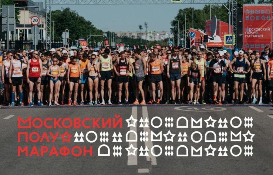 Московский полумарафон уже в это воскресенье!