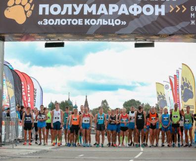 Ярославский полумарафон и чемпионат России по полумарафону
