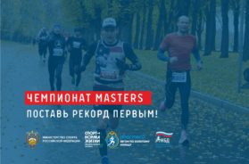 masters championship national running