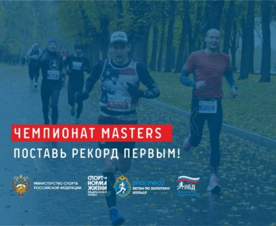 masters championship national running