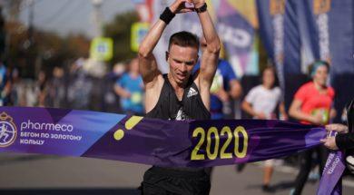 Полумарафон Моя Столица бегом по Золотому кольцу 2020. Владимир Никитин рекорд России