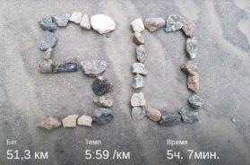 50 running