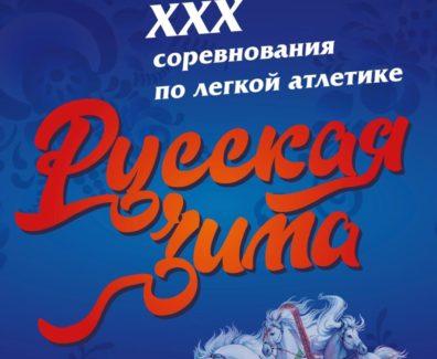 russkaya zima 2021 1