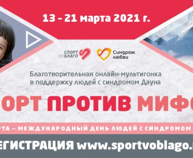 спорт во благо 2021
