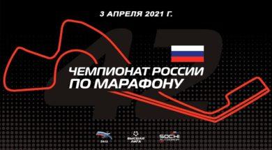 Чемпионат России по марафону