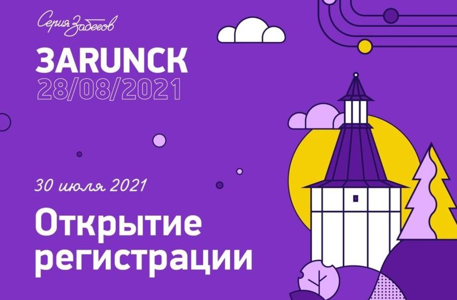 Открытие регистрации на забег ЗаRUNск серии «Живу Спортом»